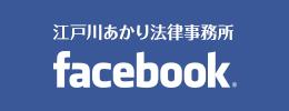 江戸川あかり法律事務所facebook