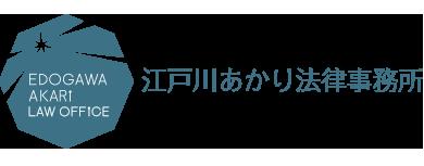 江戸川あかり法律事務所